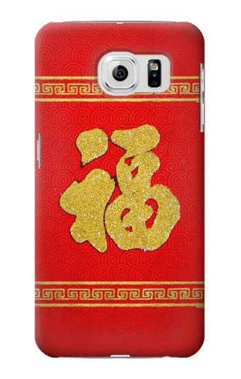 Printed Chinese New Year Fu Samsung Galaxy S6 Case