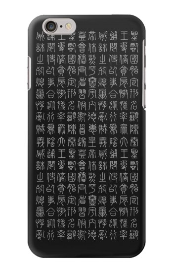 Printed Chinese Ancient Alphabet Iphone 6 Case