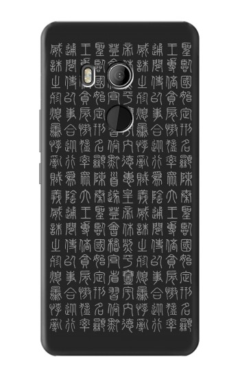 Printed Chinese Ancient Alphabet HTC U11 Eyes Case